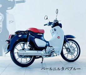 【ホンダ(HONDA)】 スーパーカブC125◇新車 パールニルタバブルー◇[2BJ-JA48] C125-KJ-PB415