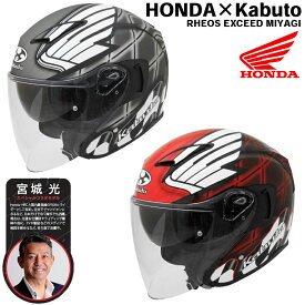 OGK KABUTO × Honda RHEOS EXCEED MIYAGI(エクシード ミヤギ) ジェットヘルメット GB-JCMH