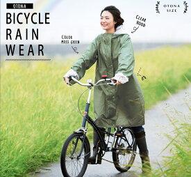 【送料無料】【カミオジャパン】 【4991277040003】004104 自転車レインウェアOTONA 04000/北欧フラワー 【大きなツバで傘無しで自転車に乗れる】