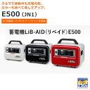 【送料無料】ホンダ 蓄電機 ポータブル電源 E500_JN1 LiB-AID (リベイド) (アクセサリーソケット充電器付) 正弦波イン…
