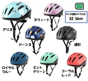 ミントグリーン発送予定6月以降【オリンパス】 子供用 自転車 ヘルメット ジュニア 52-56cm 全7色 一輪車 軽量 小学生 男の子 女の子 OMV-10