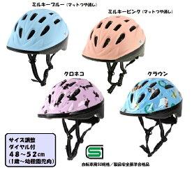 2月入荷予定【オリンパス(ORINPAS)】キッズ 子供用 自転車 ヘルメット キッズバイク ストライダー 幼稚園児 48-52cm 全4色 軽量 男の子 女の子  OMV-12