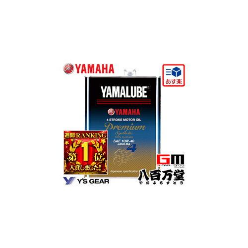 【あす楽】ヤマルーブ/プレミアムシンセティックオイル 10w40 4L/全化学合成(新品番90793-32414) (旧品番90793-32411から変更) Premium エンジンオイル【ヤマハ】