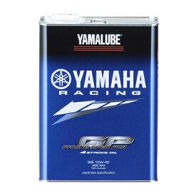 YAMAHA ヤマルーブ RS4GP エンジンオイル 4L缶 (90793-32415)【4521407142125】4リットル 10W-40【Y's GEAR ワイズギア】ヤマハ