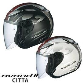 【OGKKABUTO(オージーケーカブト)】 ジェットヘルメット AVAND-II CITTA(アヴァンド・2 チッタ ) オープンフェイス 【AVAND2CIT】