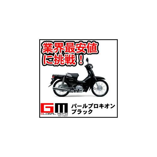 【クレジットカードで購入可能】新車 ホンダ スーパーカブ50 (パールプロキオンブラック )HONDA SUPER CUB 50