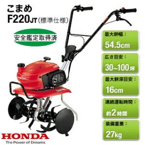【送料無料】 【ホンダ】 ガソリンエンジン耕うん機 こまめ F220  【車軸ロータリー式】  【Honda】 耕運機 【畑を耕す】