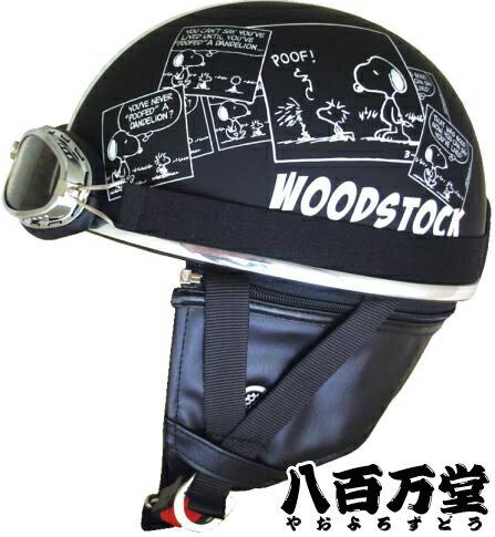 【送料540円】スヌーピー ビンテージヘルメット(ゴーグル付き)コミック/マットブラック 0SS-GPSNVK フリーサイズ