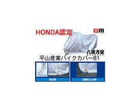 【ホンダ推奨】 FTR / CRF250L / CRF250M 平山産業バイクカバーB-1 【 Lサイズ(オフロード車用 】【 0SG-JBB10L 】【Honda推奨】