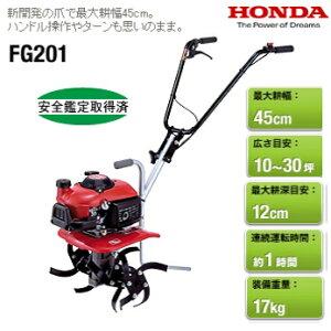 【送料無料】 【ホンダ】 ガソリンエンジン耕うん機 プチな FG201  【車軸ロータリー式】  【Honda】 耕運機 【畑を耕す】