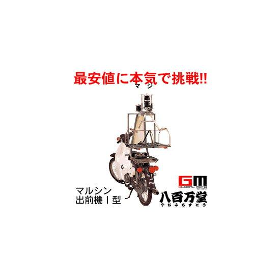 【マルシン】 マルシン 出前機 1型(日本そば・寿司・ラーメン用) ※取付台はついておりません 【n-box11】