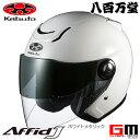 【OGK】 OGK AFFID-J ジェットヘルメット ホワイトメタリック 【kabuto】 オージーケーカブト アフィード