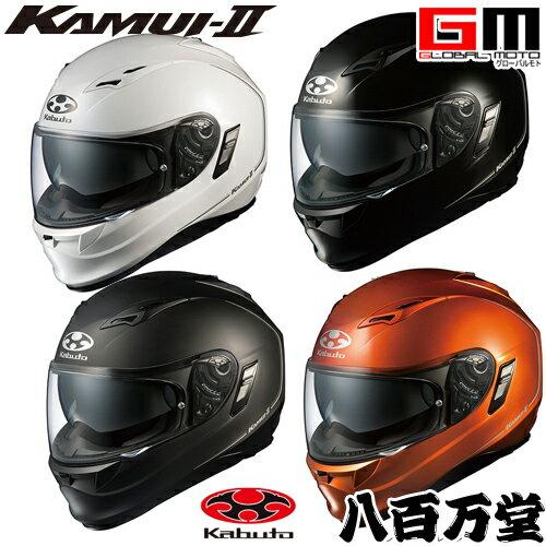 【OGK】 OGK KAMUI-2 (カムイ-II) フルフェイスヘルメット インナーシールド装備 KAMUI-II KAMUI2 【kabuto】 オージーケーカブト