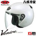 【OGK】 VENIRE ヴェニーレ ジェットヘルメット パールホワイト 【kabuto】 オージーケーカブト