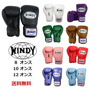 【送料無料】Windy ウィンディ...