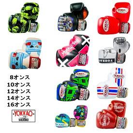 【送料無料】 YOKKAO ヨッカオ ボクシンググローブ 8 10 12 14 16 オンス 本革製 本場タイ産 トレーニング 格闘技 ムエタイ