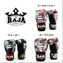 【送料無料】ラジャ RAJA ボクシンググローブ ファンシーシリーズ ハンドメイド ムエタイ 本場タイ産 格闘技 パンチ …