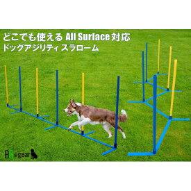 犬用 ドッグアジリティ スラローム 障害物 自立・組立式 どこでも設置 軽量 2.7kg 持運びキャリーバッグ&オススメ図解入り練習ブック付き【ペット/犬用品 運動器具 競技 訓練 トレーニング しつけ ドッグラン】