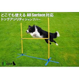 犬用 ドッグアジリティ ジャンプバー 障害物 自立・組立式 どこでも設置 軽量 2.1kg 持運びキャリーバッグ付き【ペット/犬用品 運動器具 競技 訓練 トレーニング しつけ ドッグラン】