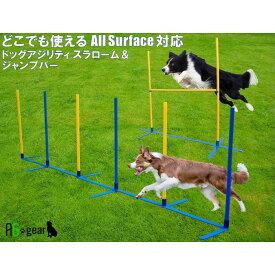 犬用 ドッグアジリティ スラローム&ジャンプバー 障害物 自立・組立式 どこでも設置 軽量4.8kg 持運びキャリーバッグ&オススメ図解入り練習ブック付き【ペット/犬用品 運動器具 競技 訓練 トレーニング しつけ ドッグラン】