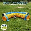 犬用 ドッグアジリティー 競技用ハード・トンネル 全長5m 厚手生地 固定用砂袋付き【犬用品 運動器具 競技 訓練 トレ…