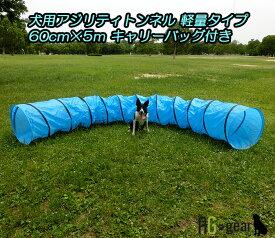犬用 ドッグアジリティ トンネル 軽量タイプ 60cm×5m キャリーバッグ付き【犬用 運動器具 訓練 トレーニング しつけ ドッグラン】