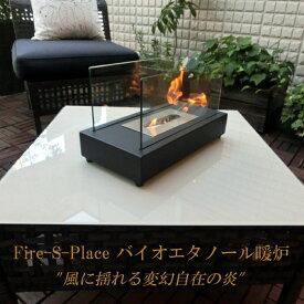 ファイヤーSプレイス バイオエタノール暖炉 0.5L【1年保証付き ISO 9001認定工場にて製造】 有害物質が出ない安心・安全でエコな暖房器具(ブラック)