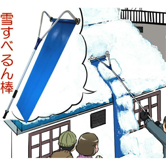 ラクラク雪下ろし「雪すべるん棒」軽量アルミ製 全長6.6m 地上から雪下ろし 楽々雪おろし 雪落とし 雪かき 除雪器 ロング雪降ろし棒 屋根 カーポート