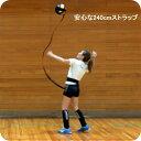 バレーボール サービストレーナー 安心の240cmストラップ サーブ練習 練習用 ウォーミングアップ バレー用品 トレーニ…