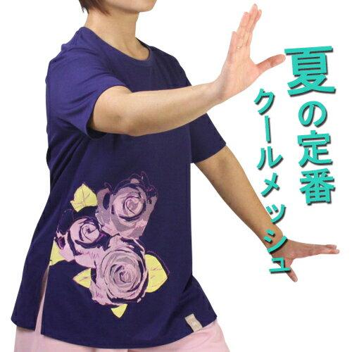 太極拳 ウェア・太極拳 服『オペラ』ネイビー/四分袖/丸首Tシャツ(カンフー服/スポーツウェア/表演服/練習着/四分袖)