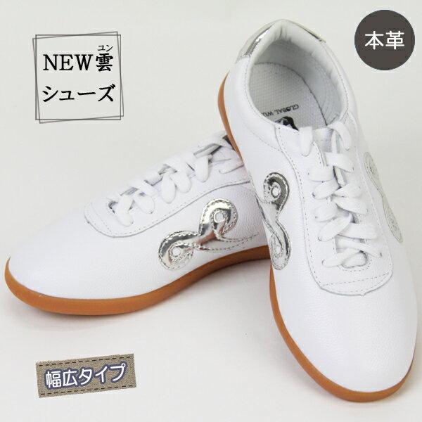 太極拳シューズ・カンフーシューズ・靴 『NEW 雲「ユン」シューズ巾着付き』「白」(太極拳靴 武術 カンフー用靴シューズ)