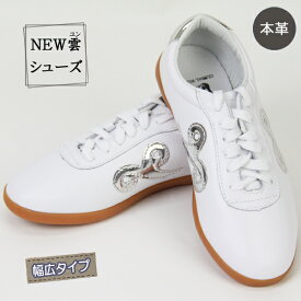 【SALE】太極拳シューズ・カンフーシューズ【NEW 雲(ユン)シューズ巾着付き】カラー:白 太極拳靴 武術シューズ