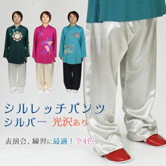 New product シルレッチ Tai chi chuan underwear silver