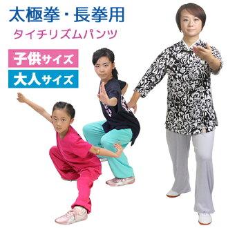 Tai Chi pants Edward rhythm Tai pants (trousers)