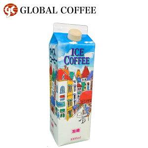 リキッドコーヒー 加糖 1000ml×1本 アイス 1リットル 豆 焙煎 ロングライフタイプ GLOBAL COFFE グローヴァルコーヒー