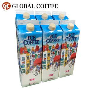 リキッドコーヒー 加糖 1000ml×6本 アイス 1リットル 豆 焙煎 ロングライフタイプ ギフト GLOBAL COFFE グローヴァルコーヒー