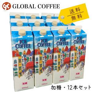 【送料無料】 リキッドコーヒー 加糖 1000ml×12本 アイス 1リットル 豆 焙煎 ロングライフタイプ ギフト GLOBAL COFFE グローヴァルコーヒー