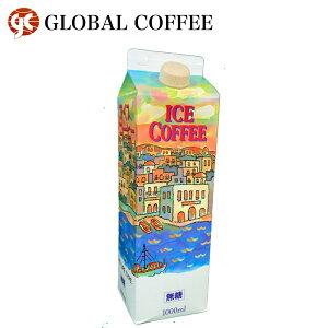 リキッドコーヒー 無糖 1000ml×1本 アイス 1リットル 豆 焙煎 ロングライフタイプ GLOBAL COFFE グローヴァルコーヒー