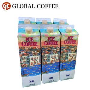 リキッドコーヒー 無糖 1000ml×6本 アイス 1リットル 豆 焙煎 ロングライフタイプ ギフト GLOBAL COFFE グローヴァルコーヒー