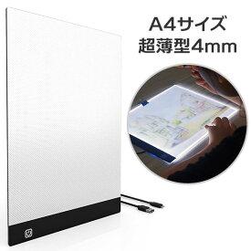 トレース台 ライトボックス LED A4サイズ 超薄型4mm 無段階調光 メモリ付き 視力保護 USBケーブル付き ライトテーブル クリップ 鉛筆付き 日本語説明書付き