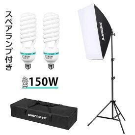 スタジオライト セット 照明ライト 写真撮影用セット アルミ製 三脚ライトスタンド 収納袋付き ShenMateJP