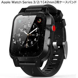 Apple Watch Series 3/2/1 [42mm]用ケース バンド 一体 アップルウォッチ バンド カバー 耐衝撃 スポーツ向け 防汗防水 ブラック