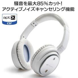 TSdrena Bluetooth4.1 ワイヤレス ヘッドホン アクティブノイズキャンセリング(ANC)搭載 apt-X対応 密閉型 ホワイト