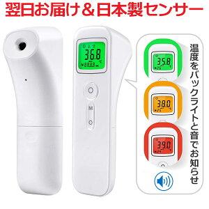 【在庫あり・即納】 非接触温度計 日本語説明書 非接触 赤外線 温度計 日本製センサー 高性能 1秒測定 検知 機能搭載 電子温度計 簡単 あす楽対応 E122