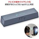 【テレビの音をワイヤレス化】 Bluetooth トランスミッター & レシーバー (送信機 + 受信機) aptX Low Latency (aptX …