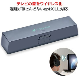 TSdrena Bluetooth 5.0 トランスミッター & レシーバー (送信機 + 受信機) aptX Low Latency (aptX LL) 対応 (RCA・光デジタル・3.5mm) USB電源 充電不要 HEM-BLVTTRE 【テレビの音をワイヤレス化】