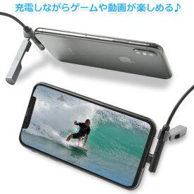 【携帯 スタンド】立てかけ スマホスタンド 充電 ケーブル 一体型 [ Lightning / USB Type-C コネクター ]