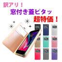 【訳あり】窓付き蓋ピタッiphone XR ケース 手帳型 アイフォン 11 pro XSmax Xs 8 7 se エクスペリア スマホケース Xperia XZs Xパフォーマンス Z5 Z4 Z3 カバー 6s プラス xs ギャラクシー Galaxy S10 S10+ S8 S8+ S7 Edge スマホケース 格安 お買い得 正規品 b054