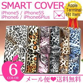 IGUARDIAN iPhone6s ケース iPhone6s Plus ケース iphone6 ケース iphone 6 plusケース 手帳型 アイフォン6plus iphone5s iphone5 アイフォン5s 豹柄ヒョウ柄アニマル系 150913