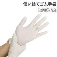 使い捨てラテックス手袋ゴム手袋100枚入グローブ作業手袋手袋